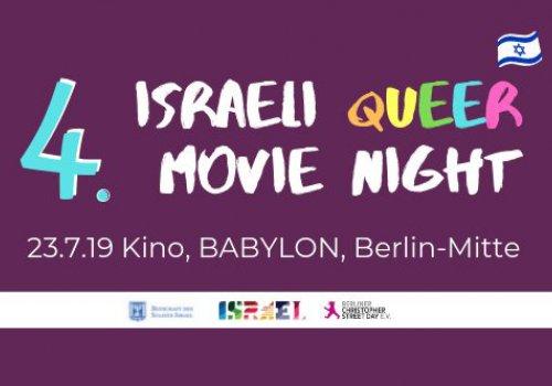 4. Israeli Queer Movie Night