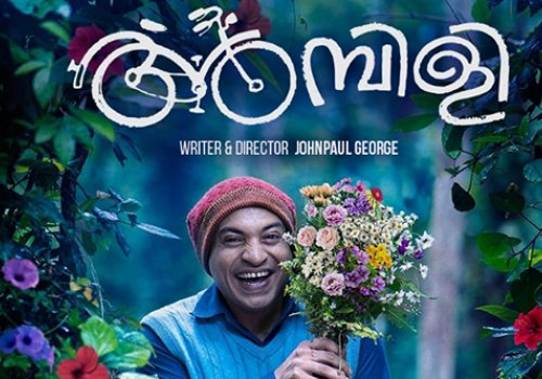 IndoGerman Film Ambili